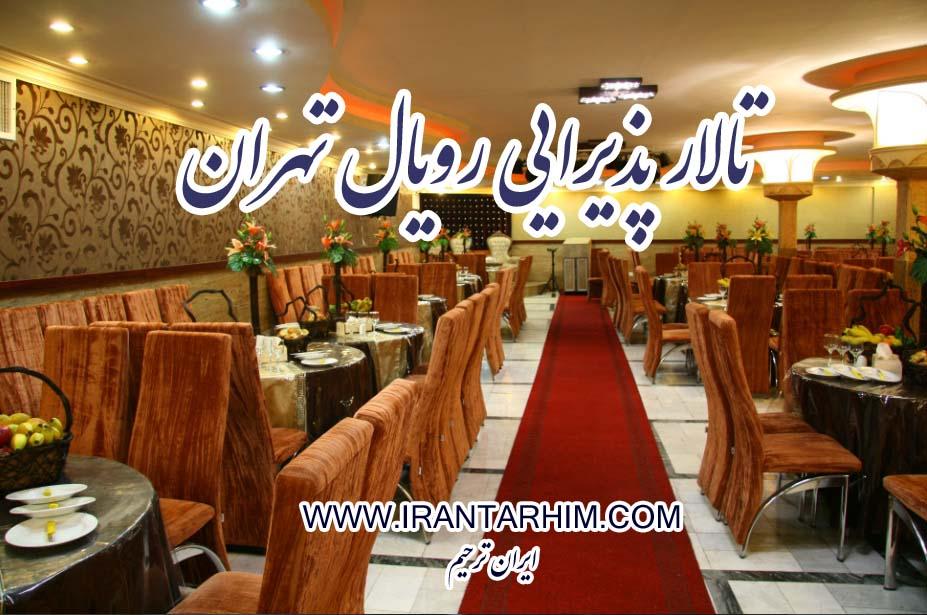 تصویر از تالار پذیرایی رویال تهران