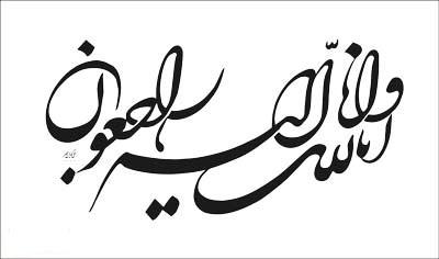 تصویر از چاپ آگهی ترحیم رضوان