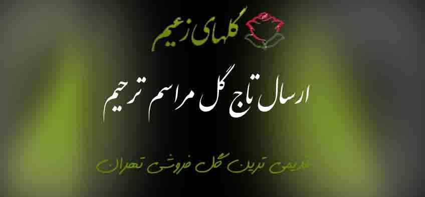 تصویر از تهیه و ارسال تاج گل مراسم ترحیم گل فروشی زعیم