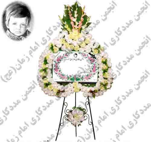 تصویر از تاج گل انجمن مددکاری امام زمان (عج)