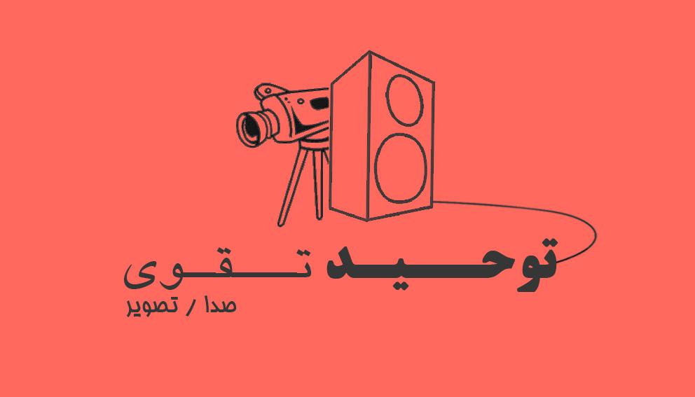 تصویر از صدا و تصویر