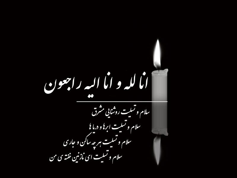 تصویر از چاپ آگهی ترحیم چشم انداز
