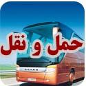 تصویر از حمل و نقل(ایاب و ذهاب)