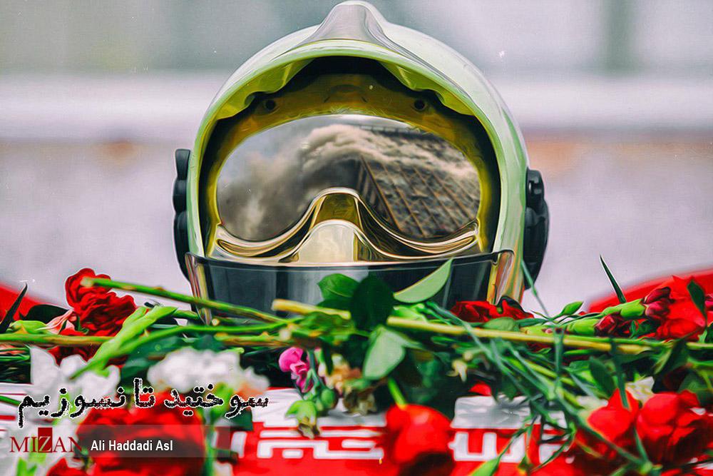 تصویر از مراسم یادبود و ترحیم شهدای آتشنشان اعلام شد