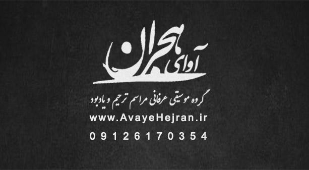 تصویر از اجرای مراسم ترحیم عرفانی آوای هجران