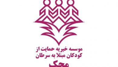 تصویر از نماد همدردی محک