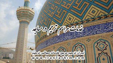 تصویر از خدمات مجالس ترحیم در مساجد