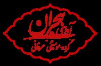 اجرای مراسم ترحیم عرفانی آوای هجران