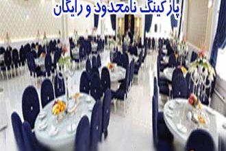 تصویر از تالار پذیرایی ترحیم پایتخت