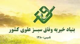 تصویر از تاج گل خیریه بنیاد وفاق سبز علوی