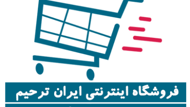 تصویر از فروشگاه