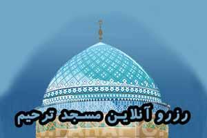 رزرو مسجد