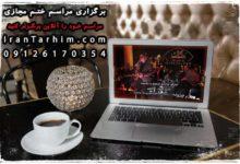 تصویر از ترحیم آنلاین